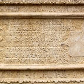 Pisania - Fântâna Episcopului Filaret